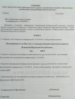 Сепаратисти з Слов'янська погодили питання на референдум