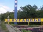 Как прошел день в Луганске. Сводка горсовета
