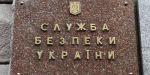 СБУ предотвратила теракты в Луганской области