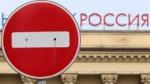ЕС готов к новым санкциям против России — проект решения