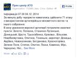 За добу бойовики 71 раз атакували українські війська, — прес-центр АТО