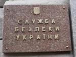 CБУ задержала в Донецкой области двух пособников террористов