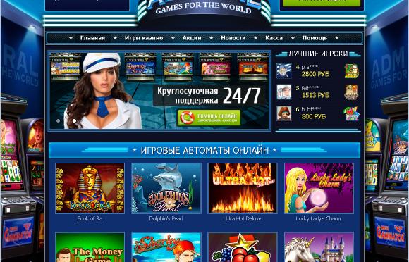 Admiral-games_casino-online